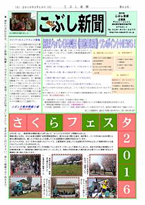 こぶし新聞2016年5月号
