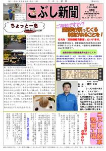 こぶし新聞2016年11月号
