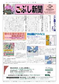 こぶし新聞2017年4月号