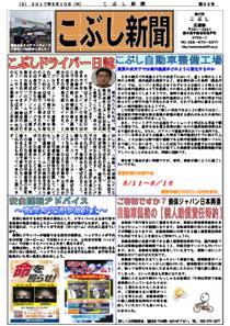 こぶし新聞2017年8月号