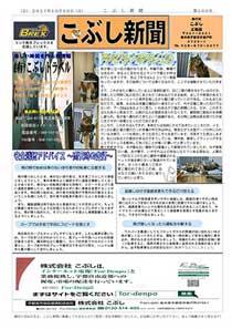 こぶし新聞2017年10月号