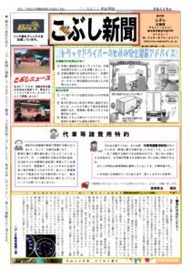 こぶし新聞2019年8月号